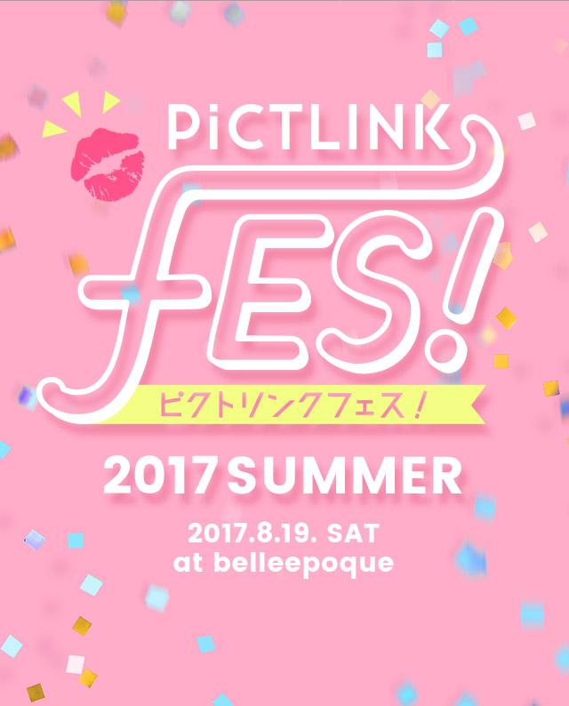 『PICTLINK Fes 2017summer』 開催概要