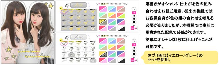 最適な配色で自分好みにらくがきができる 2色セットペン