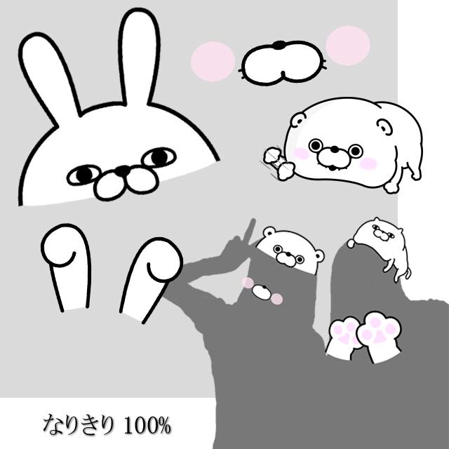 なりきり100%(28種)