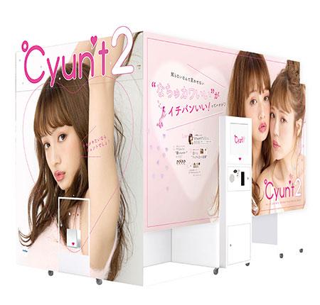 プリントシール機『Cyun't2(キュント2)』