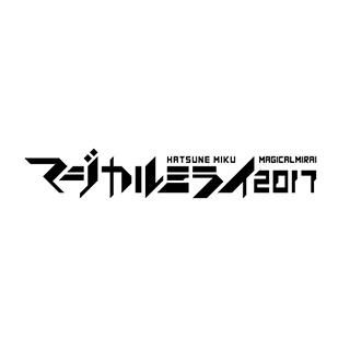 マジカルミライ2017ロゴ
