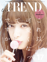 「GIRLS'TREND vol.17」イメージ