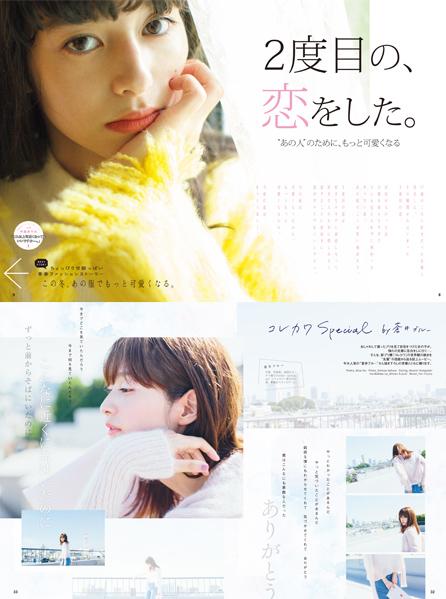 【GIRLS'TREND vol.17】トピックス イメージ