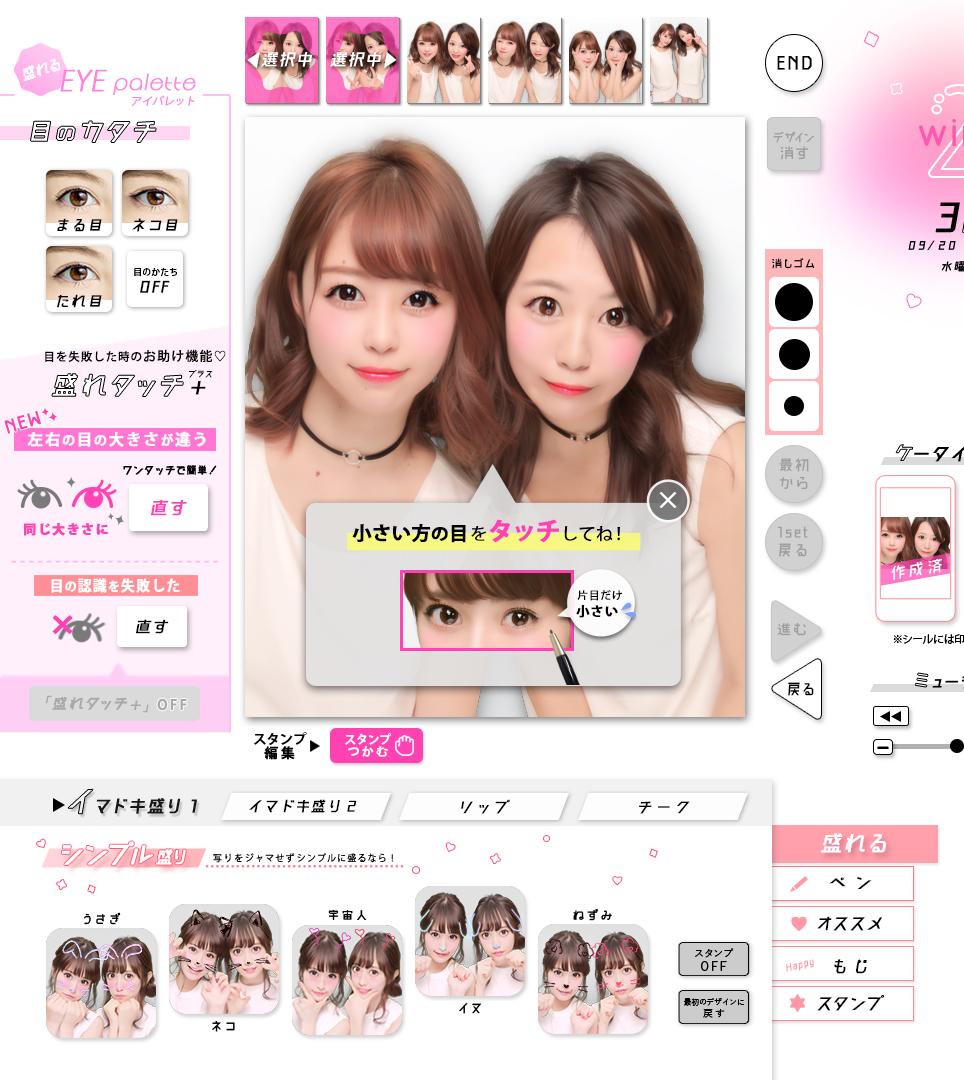 「盛れタッチ+」操作画面イメージ