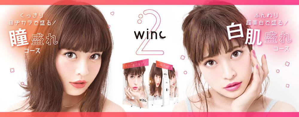 『winc2(ウィンク2)』イメージ