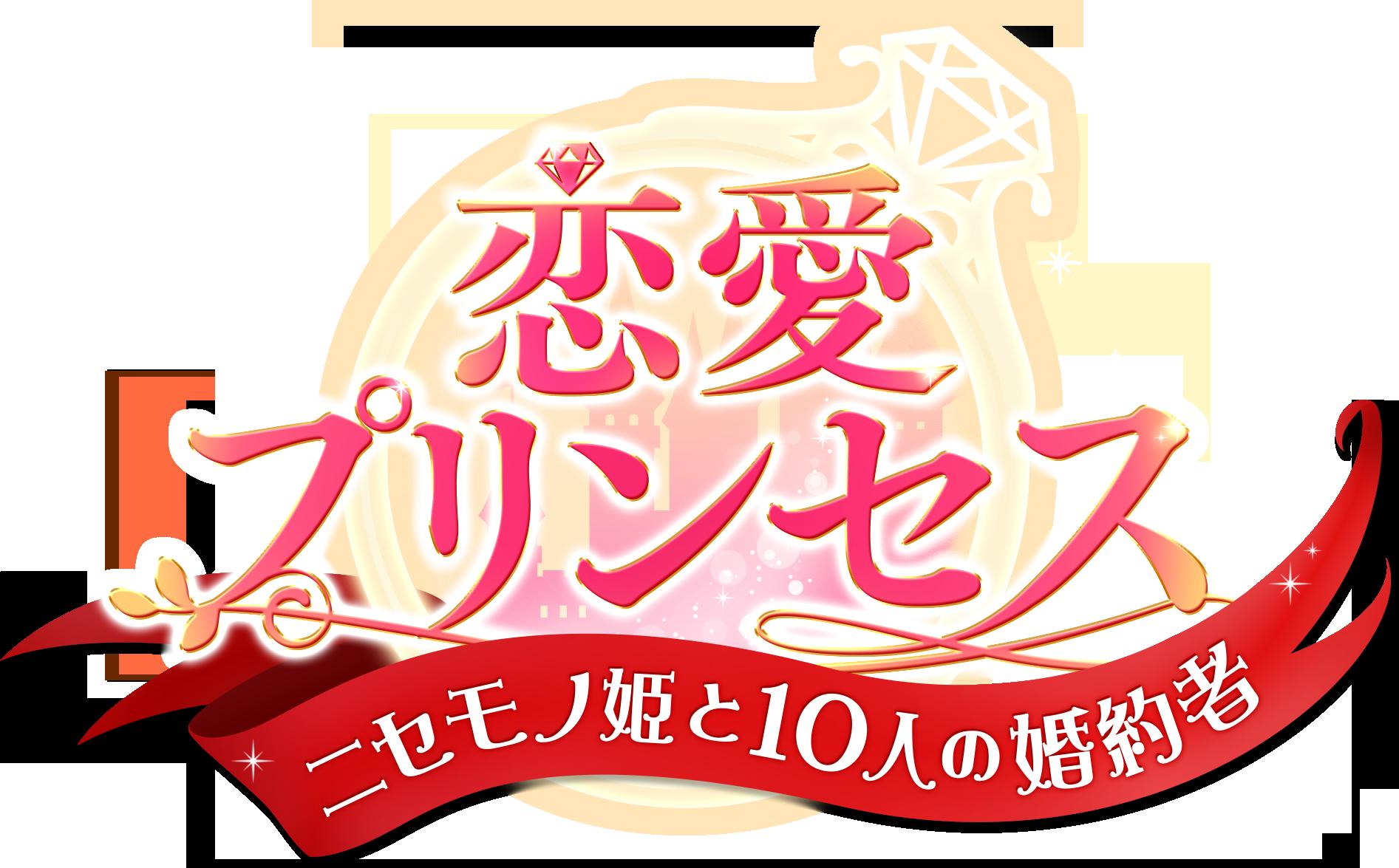 『恋愛プリンセス~ニセモノ姫と10人の婚約者~』ロゴ