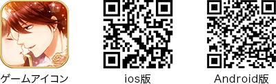 ゲームアイコン ios版 Android版