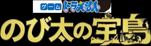 ゲームドラえもんのび太の宝島ロゴ