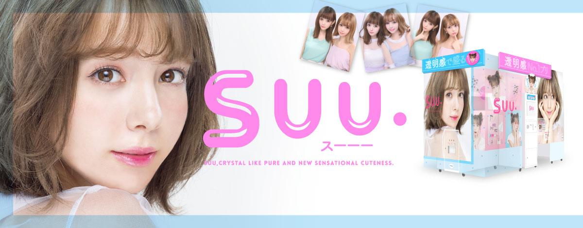 『SUU.』イメージ