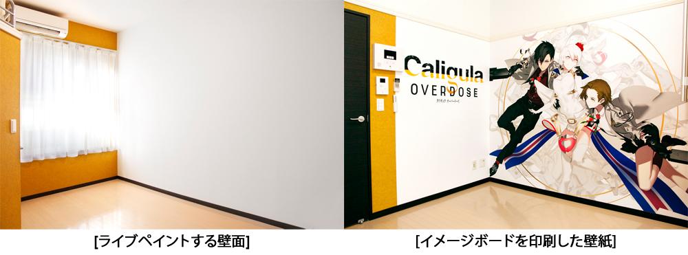 レオパレス21「my DIY」×フリュー『Caligula Overdose』コラボレーション