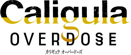 『Caligula Overdose/カリギュラ オーバードーズ』ロゴ