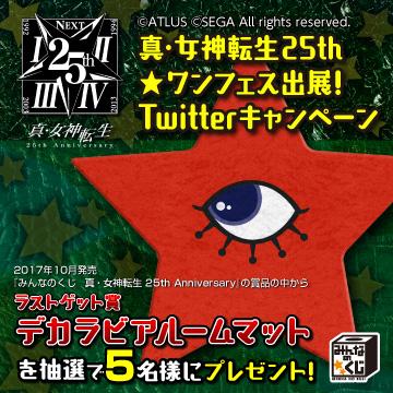 キャンペーン情報 ~Twitterキャンペーン実施中!~