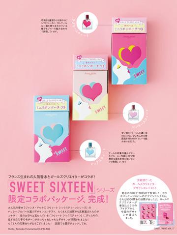 「SWEET SIXTEEN」シリーズコラボパッケージ紹介誌面イメージ