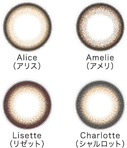 Alice(アリス)Amelie(アメリ)Lisette(リゼット)Charlotte(シャルロット)