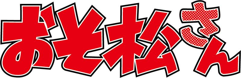 おそ松さんロゴ