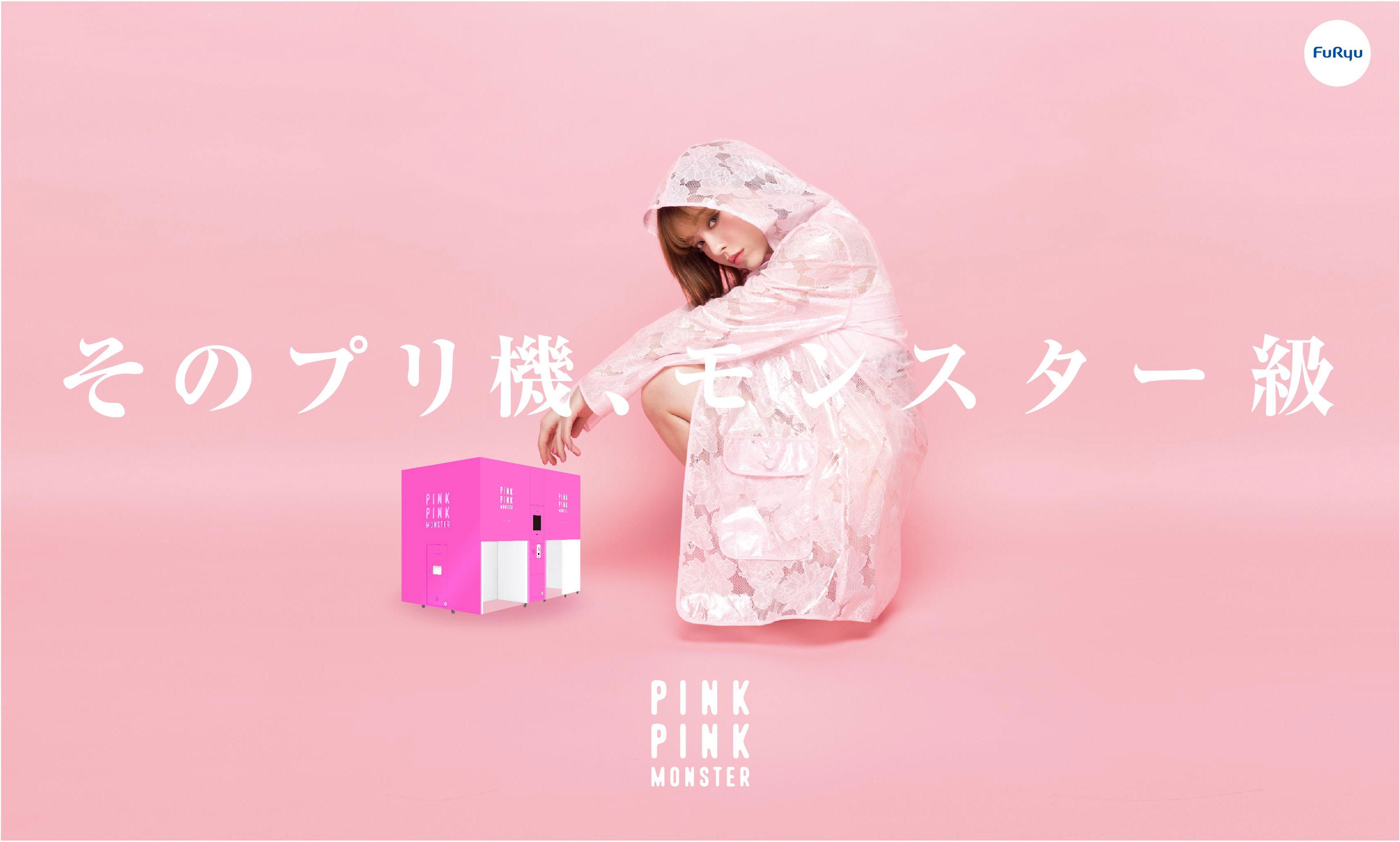 『ピンモン』ビジュアルイメージ