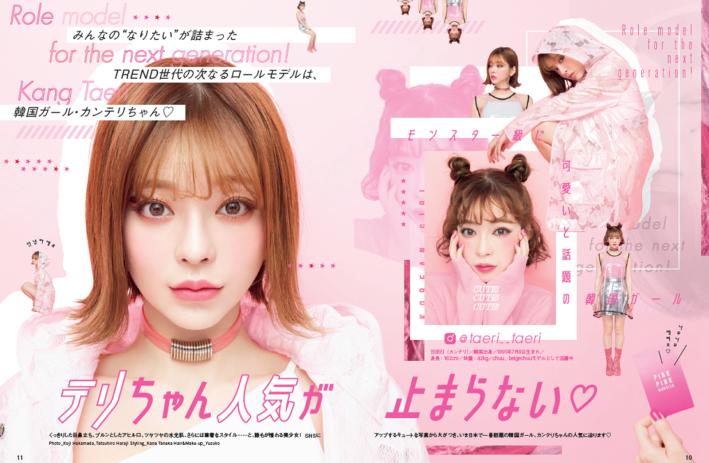 【GIRLS'TREND vol.19】トピックス イメージ