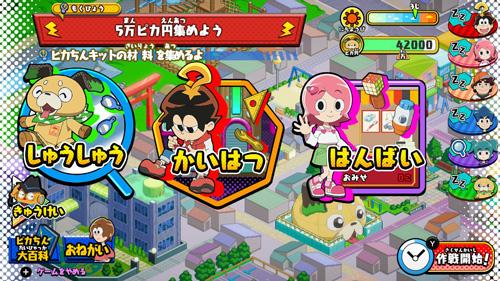 『ピカちんキット ゲームでピラメキ大作戦!』イメージ