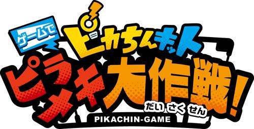 『ピカちんキット ゲームでピラメキ大作戦!』ロゴ