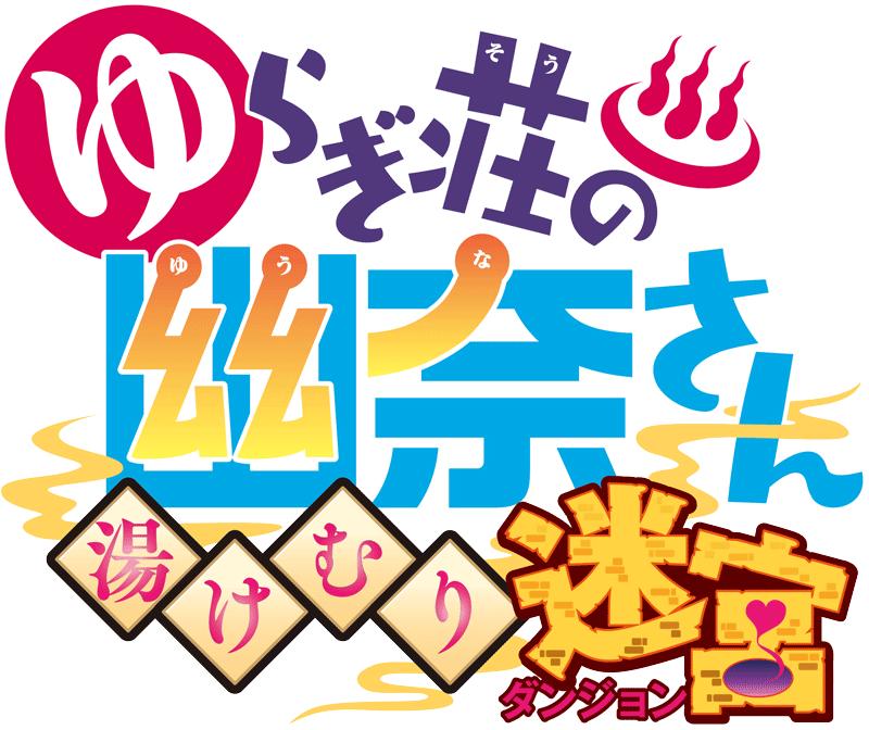 『ゆらぎ荘の幽奈さん 湯けむり迷宮』ロゴ