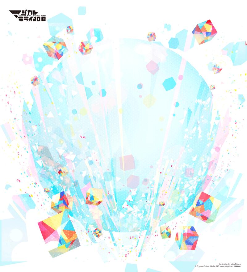初音ミク「マジカルミライ2018」出展情報