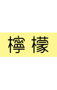 『檸檬』ロゴ
