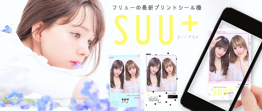 『SUU+(スーープラス)』