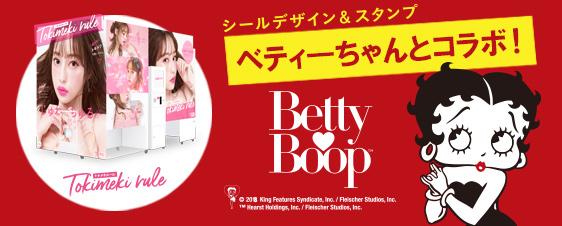 『トキメキルール』×「Betty Boop™」