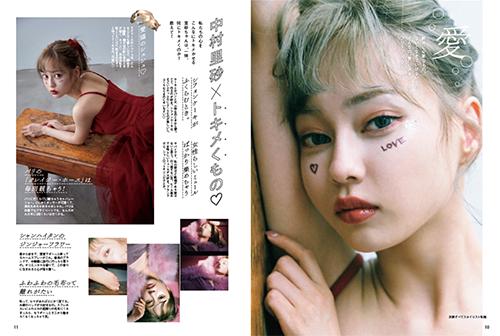 【GIRLS'TREND vol.20】トピックス イメージ