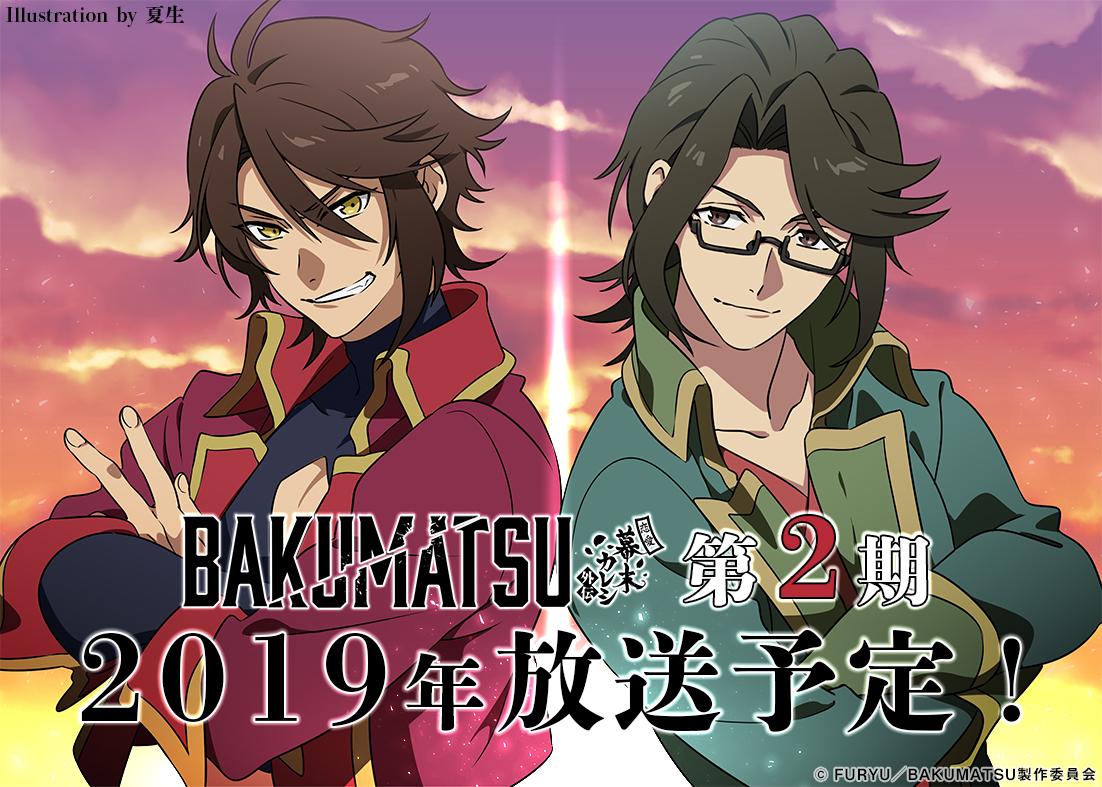 TVアニメ「BAKUMATSU」2期