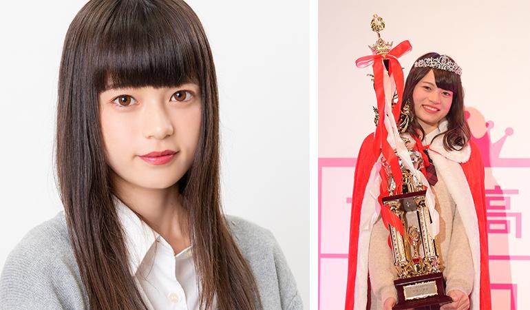 「女子高生ミスコン2018」グランプリ