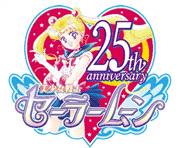 セーラームーン25周年ロゴ