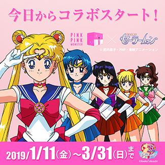 『PINKPINKMONSTER』×『美少女戦士セーラームーン』コラボ