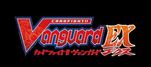 『カードファイト!! ヴァンガード EX(エクス)』