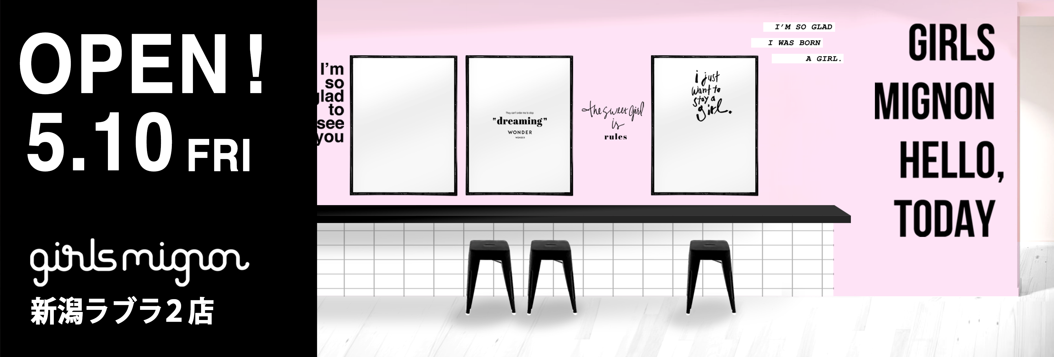 『girls mignon』ラブラ2店、5月9日オープン!