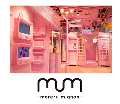 『moreru mignon』イメージ