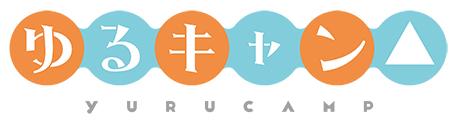 「ゆるキャン△」ロゴ