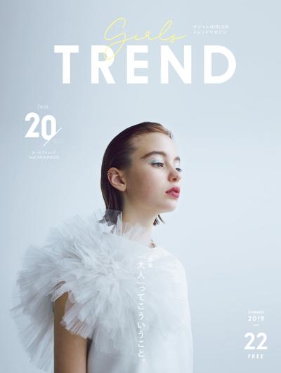 「GIRLS'TREND vol.22」表紙イメージ