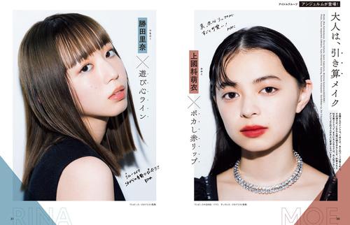 【GIRLS'TREND vol.22】トピックス イメージ
