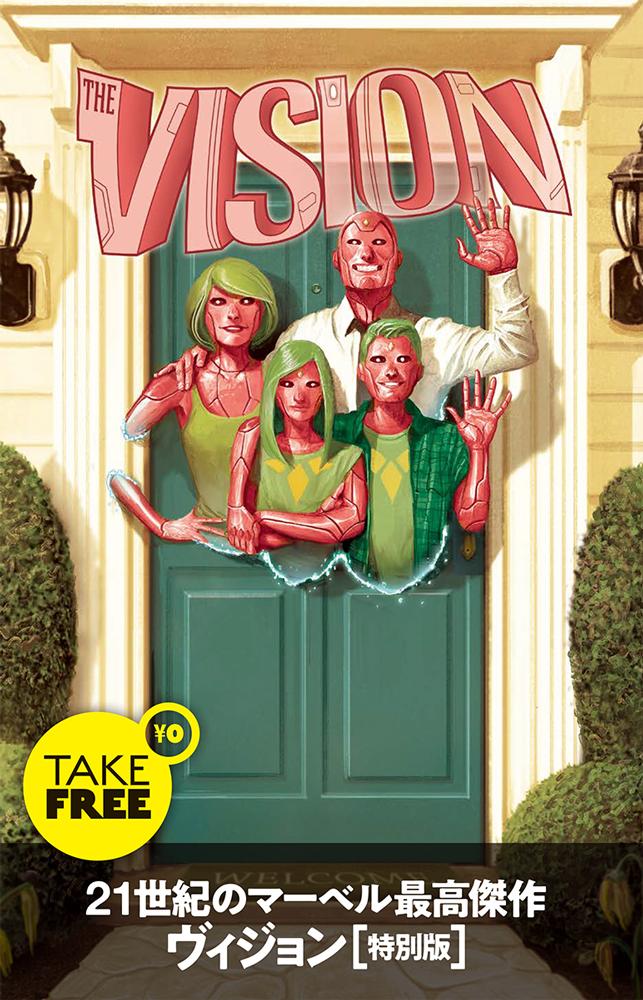 「ヴィジョン」無料コミックブック