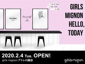 『girls mignon(ガールズミニョン)』アトレ川越店、2月4日オープン
