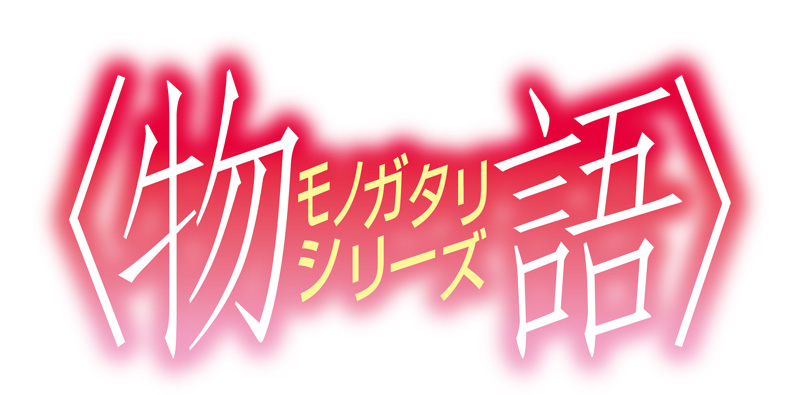 物語シリーズロゴ
