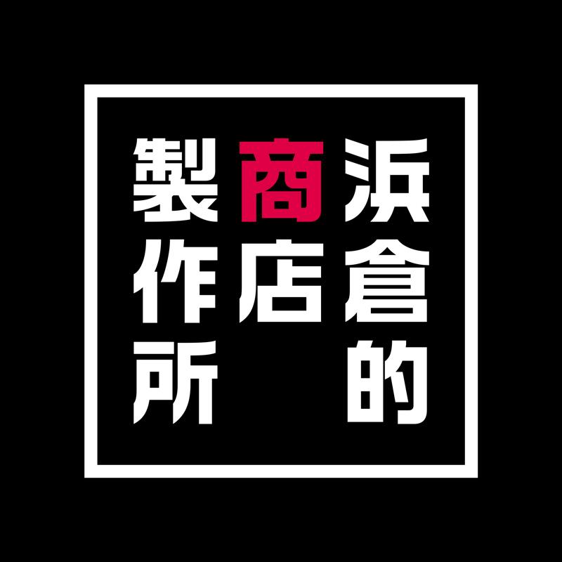 株式会社浜倉的商店製作所ロゴ