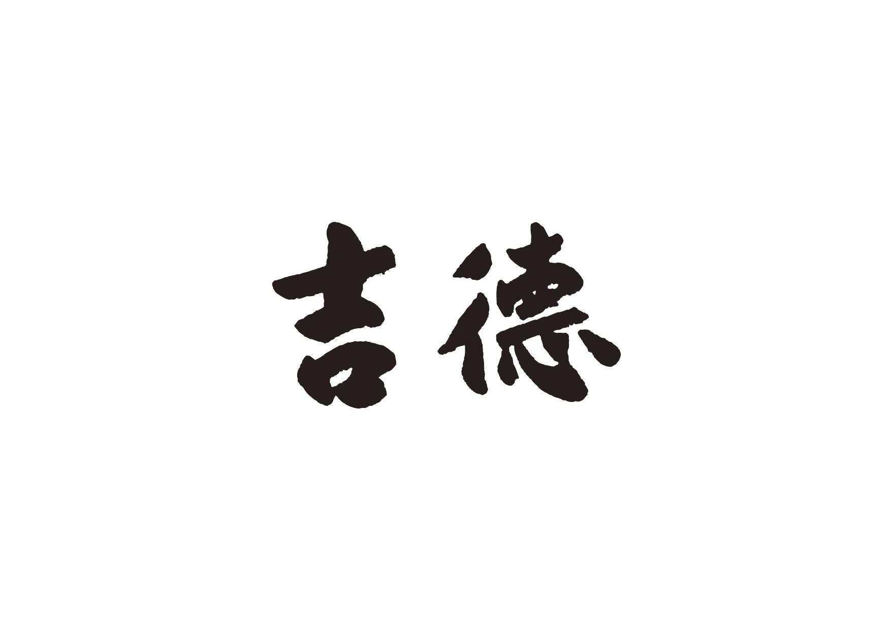株式会社吉徳ロゴ