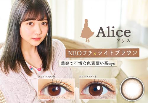 レンズラインナップ Alice(アリス)